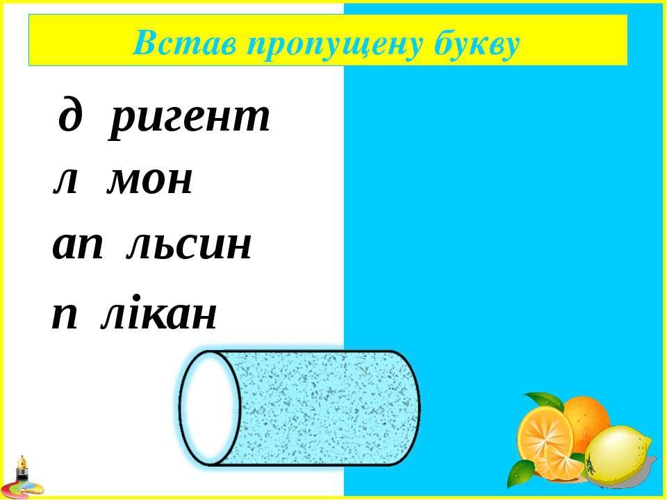 диригент лимон апельсин пелікан Встав пропущену букву