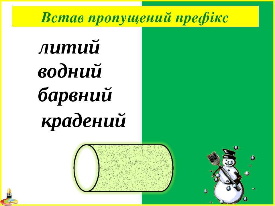розлитий безводний безбарвний розкрадений Встав пропущений префікс