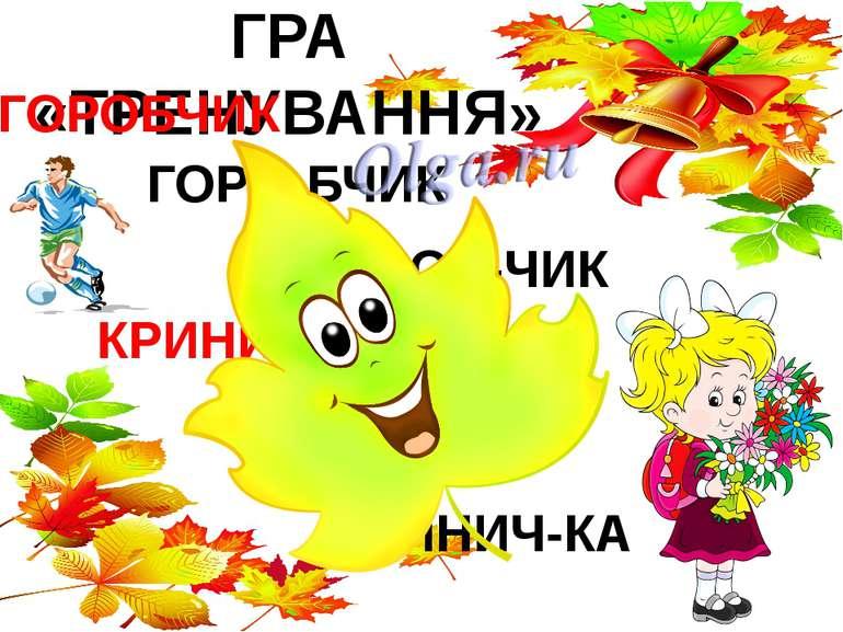 ГРА «ТРЕНУВАННЯ» ГОРОБЧИК ГОРО-БЧИК ГОРОБ-ЧИК КРИНИЧКА КРИНИ-ЧКА КРИНИЧ-КА