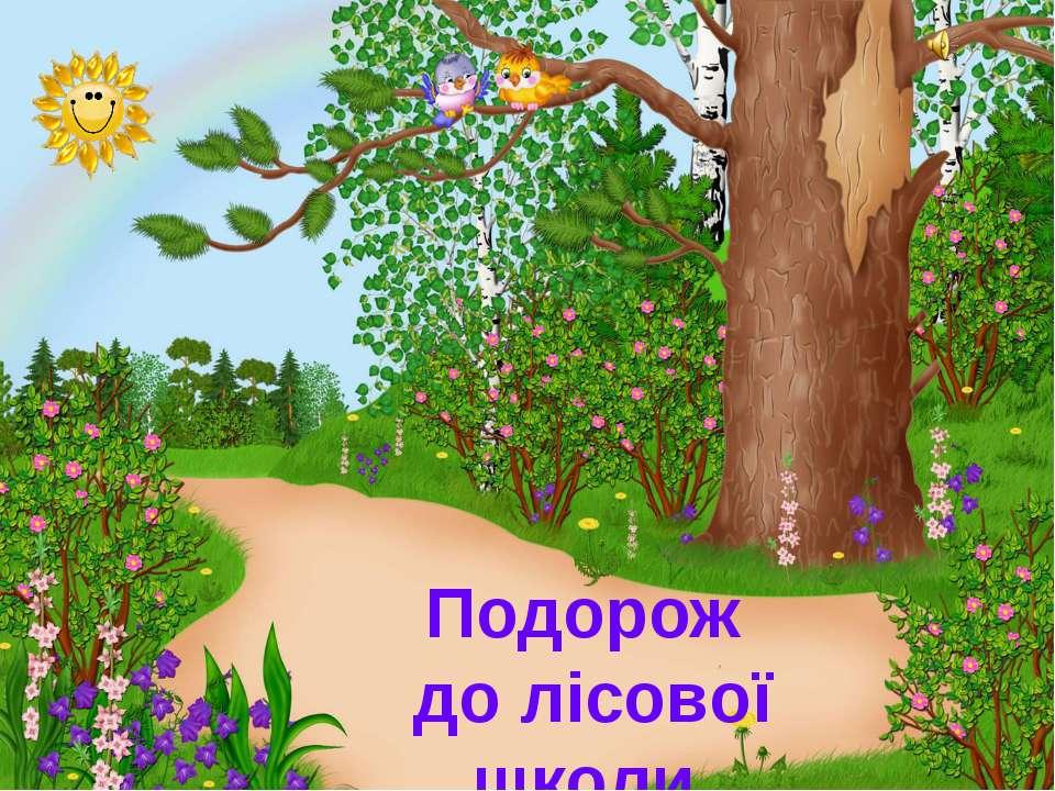 Подорож до лісової школи