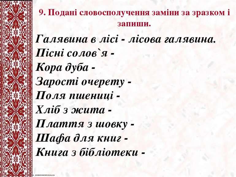 9. Подані словосполучення заміни за зразком i запиши. Галявина в лiсi - лісов...