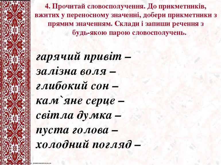 4. Прочитай словосполучення. До прикметникiв, вжитих у переносному значенні, ...