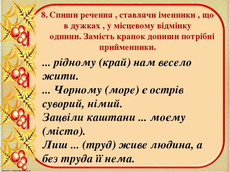 8. Спиши речення , ставлячи iменники , що в дужках , у місцевому вiдмiнку одн...