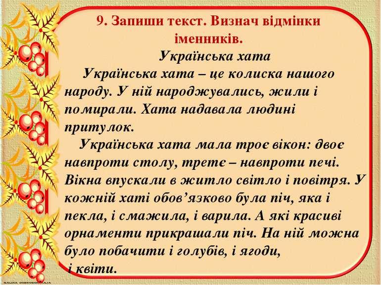 9. Запиши текст. Визнач відмінки іменників. Українська хата Українська хата –...