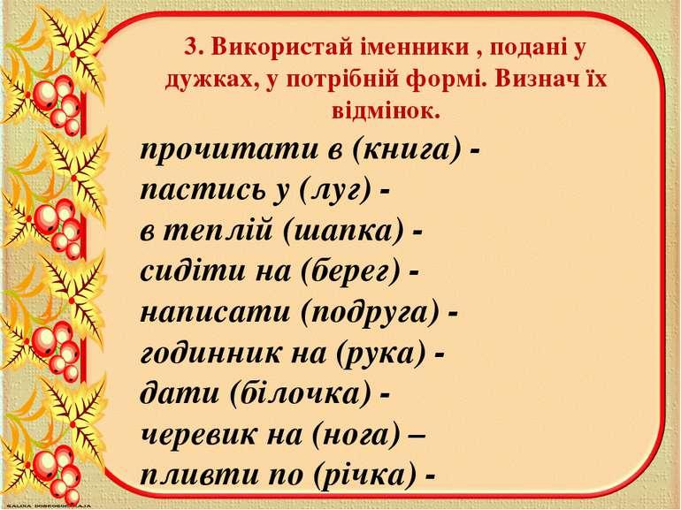 3. Використай іменники , подані у дужках, у потрiбнiй формі. Визнач їх вiдмiн...