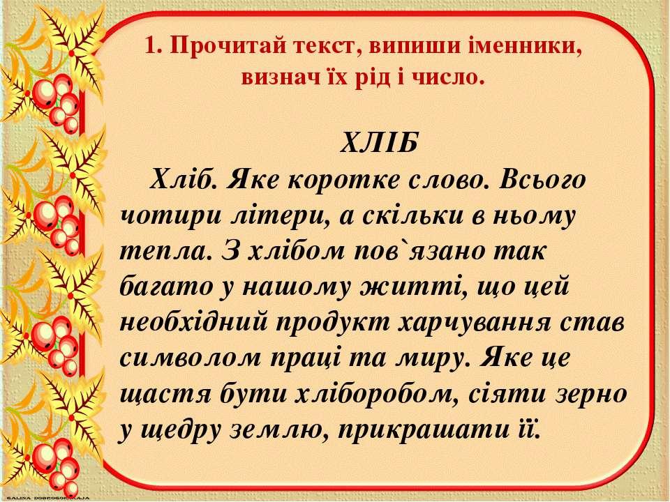 1. Прочитай текст, випиши іменники, визнач їх рід i число. ХЛІБ Хліб. Яке к...