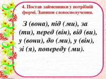 4. Постав займенники у потрібній формі. Запиши словосполучення. З (вона), пiд...