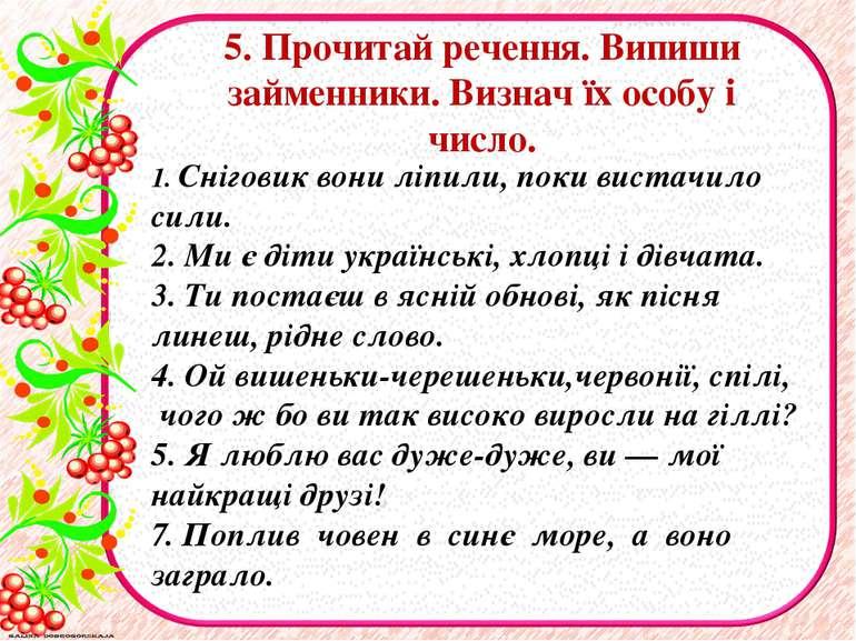 5. Прочитай речення. Випиши займенники. Визнач їх особу і число. 1. Сніговик ...
