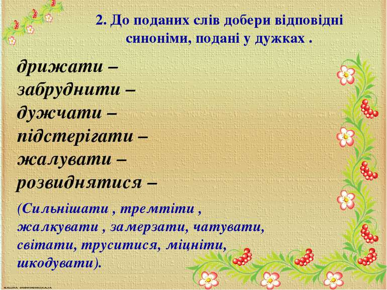 2. До поданих слів добери вiдповiднi синоніми, подані у дужках . дрижати – за...