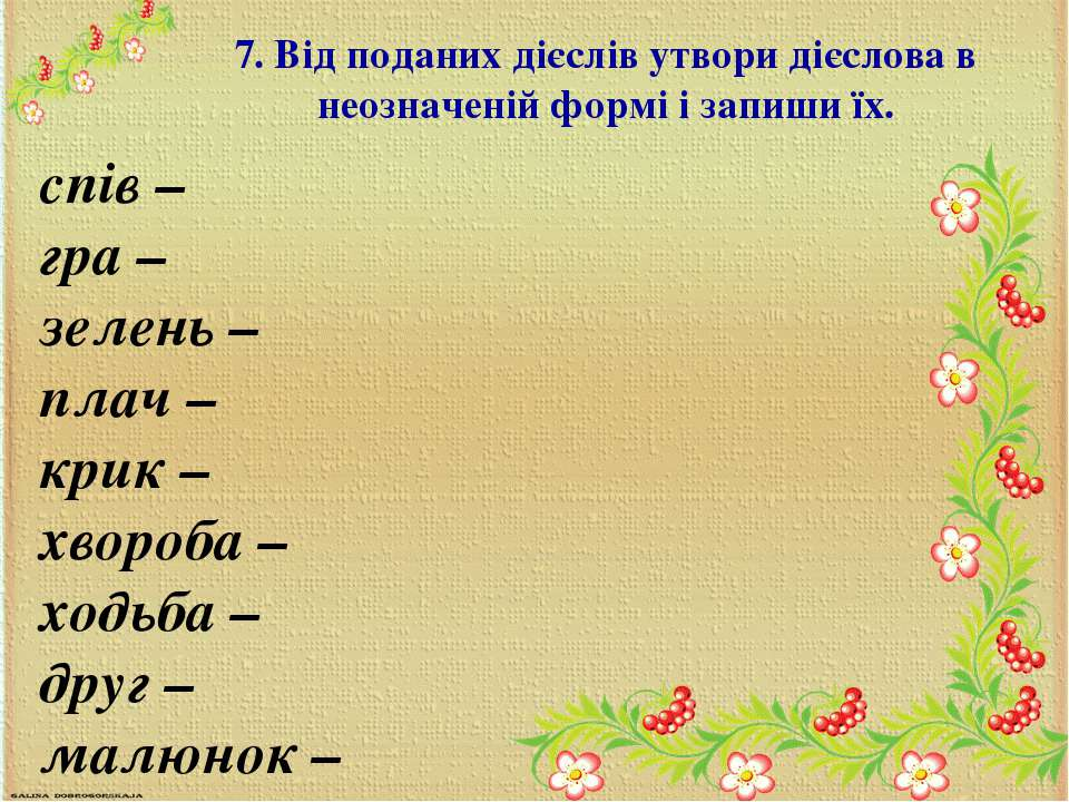 7. Вiд поданих дієслів утвори дієслова в неозначеній формі i запиши їх. спів ...