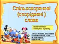 Автор: вчитель початкових класів МОУ СОШ № 49 м. Волгограда ШЕВЦОВА С.А. Аби ...