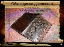 Обкладинка древнього рукопису