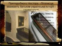 Преподобного Нестора –Літописця вважають батьком української історії і словес...