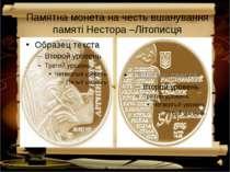 Памятна монета на честь вшанування памяті Нестора –Літописця