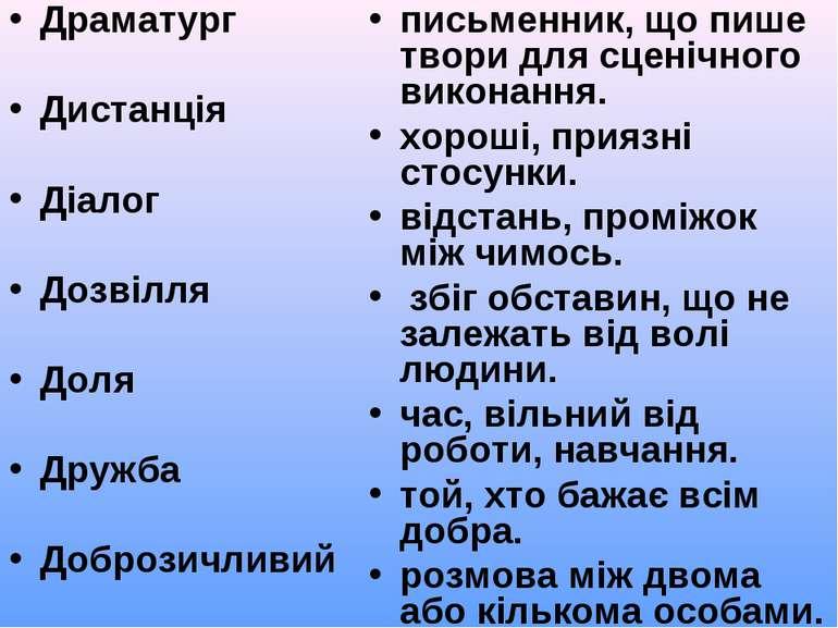 Драматург Дистанція Діалог Дозвілля Доля Дружба Доброзичливий письменник, що ...