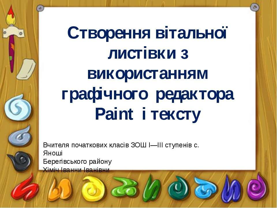 Створення вітальної листівки з використанням графічного редактора Paint і тек...