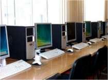 Правила поведінки в комп'ютерному класі