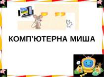КОМП'ЮТЕРНА МИША