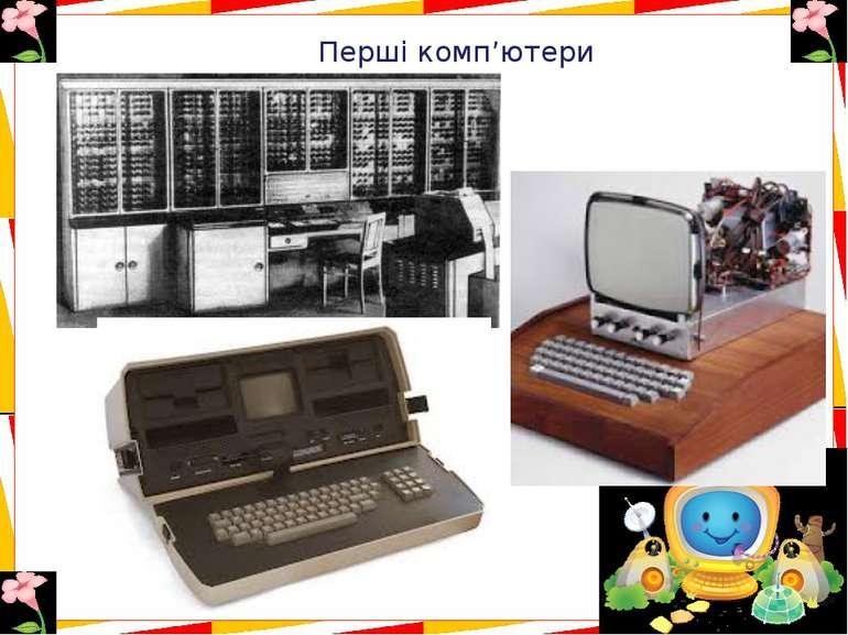 Перші комп'ютери
