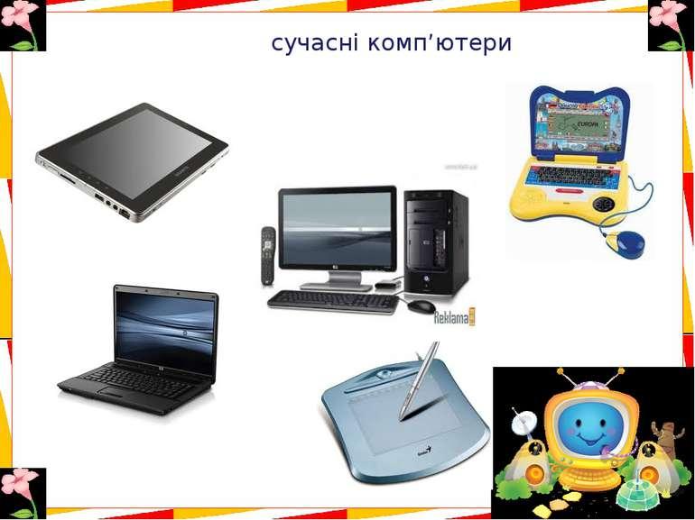 сучасні комп'ютери