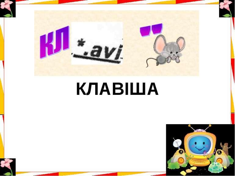 КЛАВІША