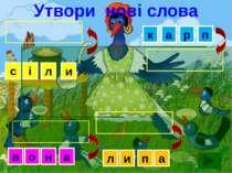 Утвори нові слова л и п а в а о н и с і л п р а к