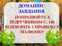 ДОМАШНЄ ЗАВДАННЯ ПОПРАЦЮЙТЕ З ПІДРУЧНИКОМ С. 146 ВІДТВОРІТЬ 1 ПРАВИЛО У МАЛЮНКУ