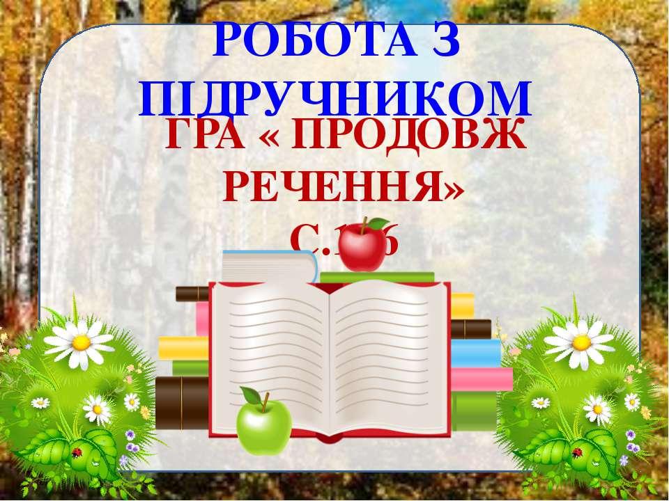РОБОТА З ПІДРУЧНИКОМ ГРА « ПРОДОВЖ РЕЧЕННЯ» С.146
