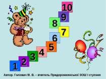 10 9 8 7 6 5 4 3 2 1 Автор. Головач М. В. – вчитель Придорожнянської ЗОШ І ст...