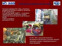 Основним акціонером ЗАТ «ЗАЗ» є Українська автомобільна корпорація (УкрАВТО),...