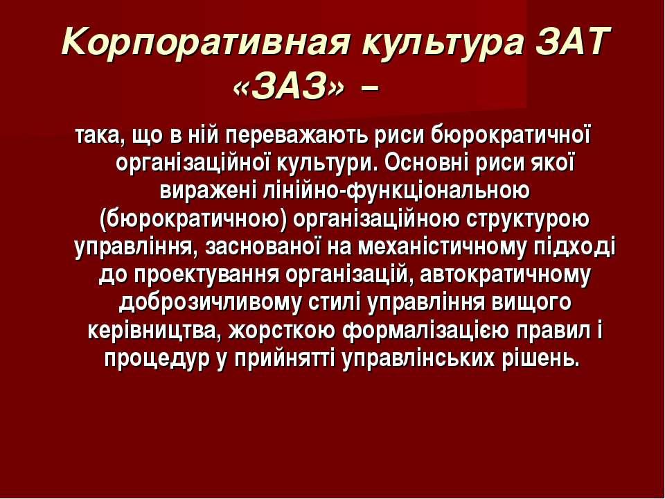 Корпоративная культура ЗАТ «ЗАЗ» – така, що в ній переважають риси бюрократич...