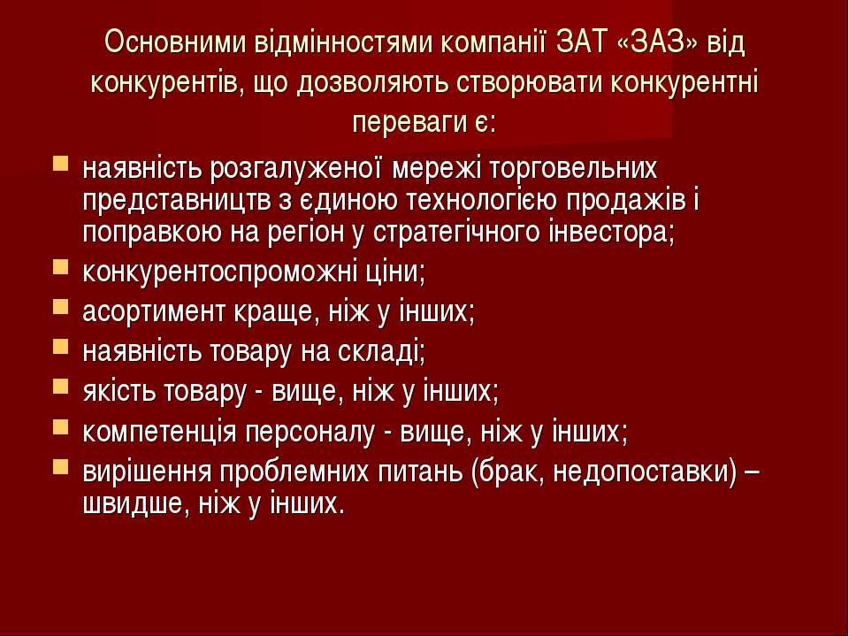 Основними відмінностями компанії ЗАТ «ЗАЗ» від конкурентів, що дозволяють ств...