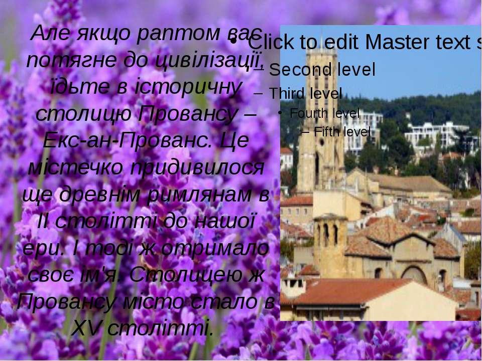 Але якщо раптом вас потягне до цивілізації, їдьте в історичну столицю Прованс...