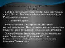 Українські землі у складі Речі Посполитої (1569-1648). У 1641 р. Литовський с...