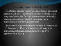 Гетьманщина (1654-1764) Найбільш відома пам'ятка української правової думки Х...