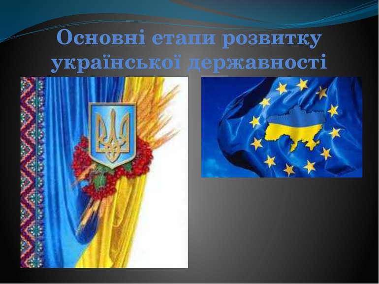 Основні етапи розвитку української державності