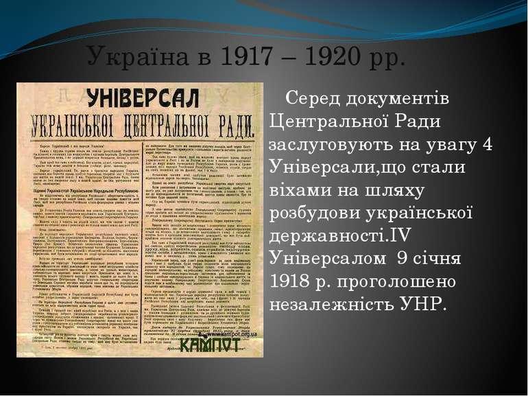 Україна в 1917 – 1920 рр. Серед документів Центральної Ради заслуговують на у...
