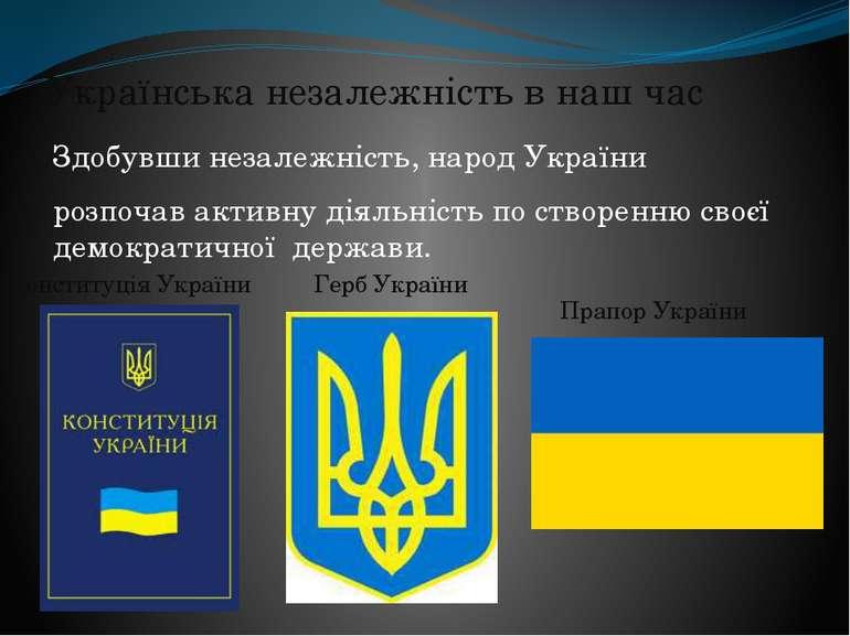 Українська незалежність в наш час Здобувши незалежність, народ України розпоч...