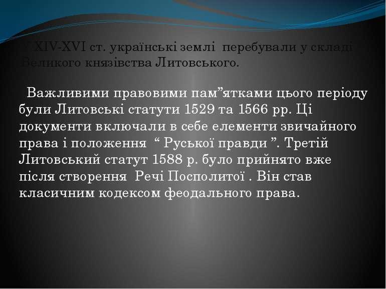 У XIV-XVI ст. українські землі перебували у складі Великого князівства Литовс...