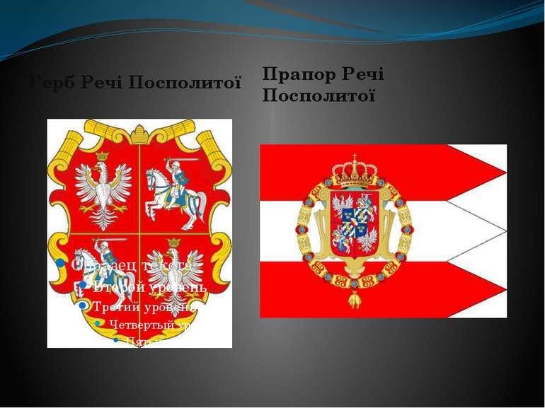 Герб Речі Посполитої Прапор Речі Посполитої