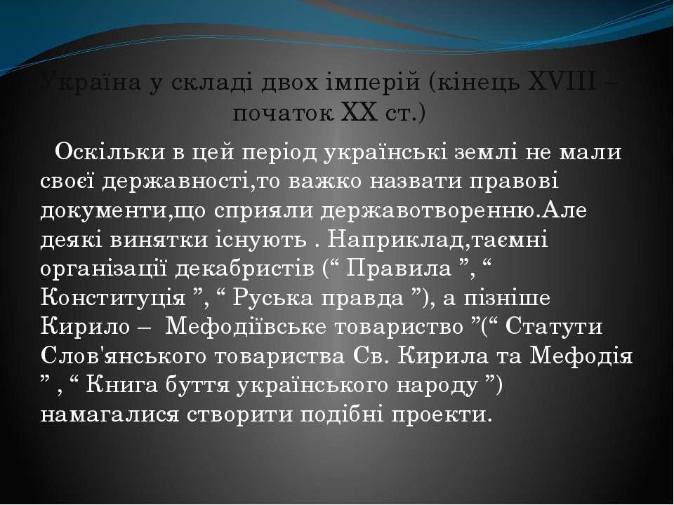 Україна у складі двох імперій (кінець ХVIII –початок ХХ ст.) Оскільки в цей п...