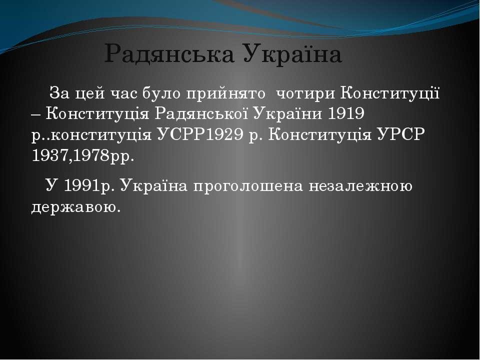 Радянська Україна За цей час було прийнято чотири Конституції – Конституція Р...