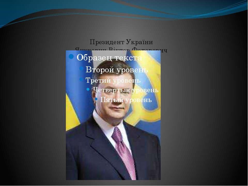 Президент України Янукович Віктор Федорович