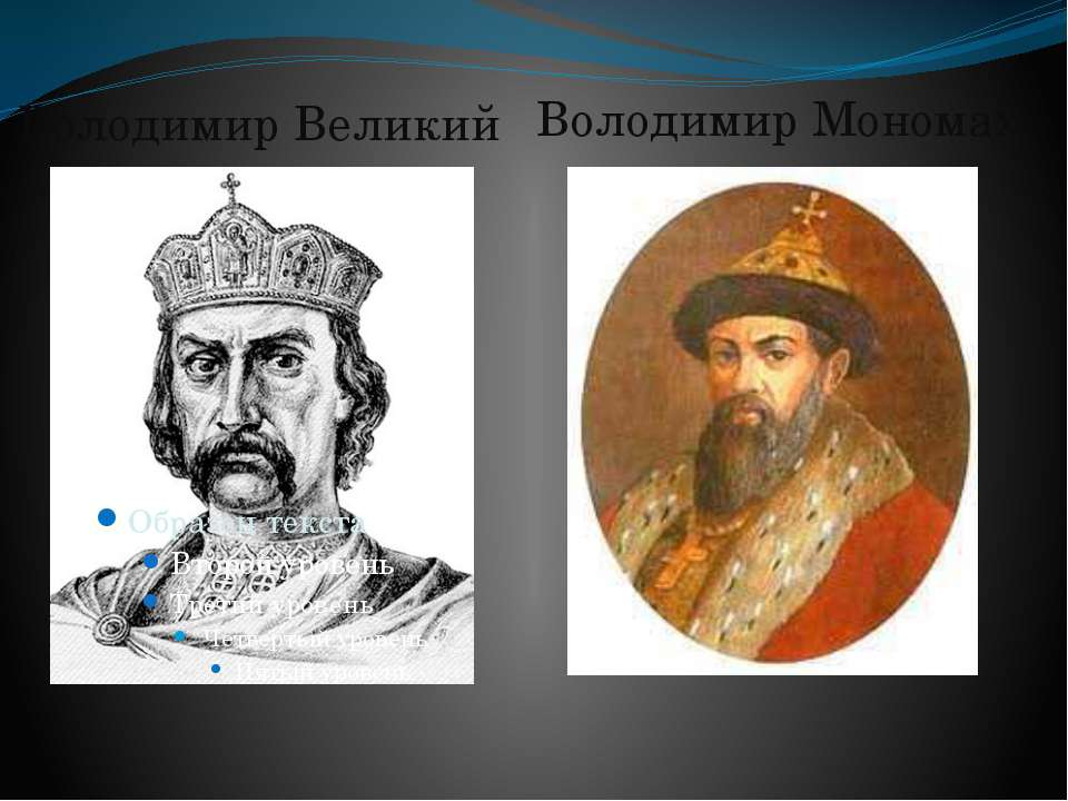 Володимир Великий Володимир Мономах