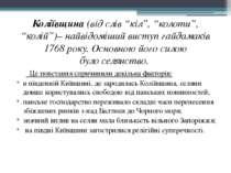 """Коліївщина(від слів """"кіл"""", """"колоти"""", """"колій"""")– найвідоміший виступ гайдамакі..."""