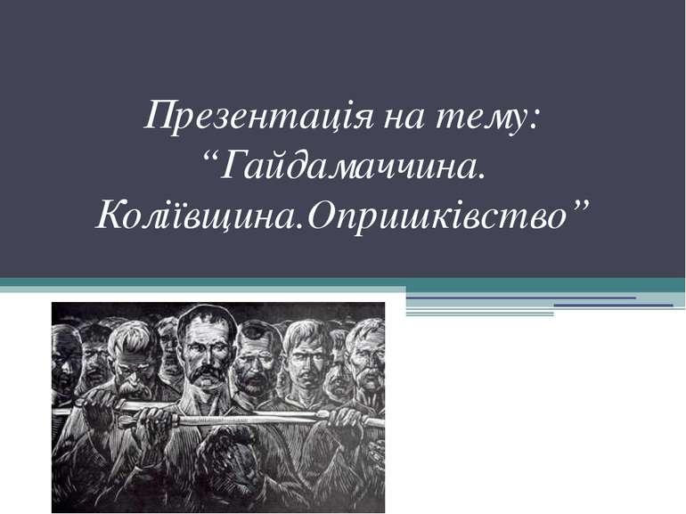 """Презентація на тему: """"Гайдамаччина. Коліївщина.Опришківство"""""""
