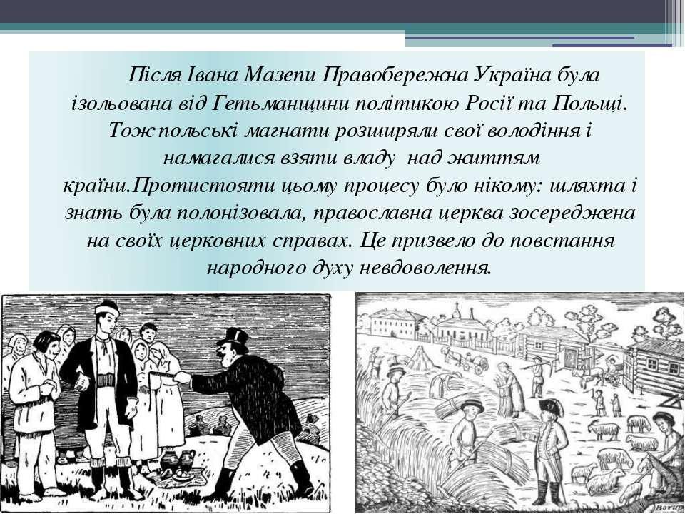 Після Івана Мазепи Правобережна Україна була ізольована від Гетьманщини політ...