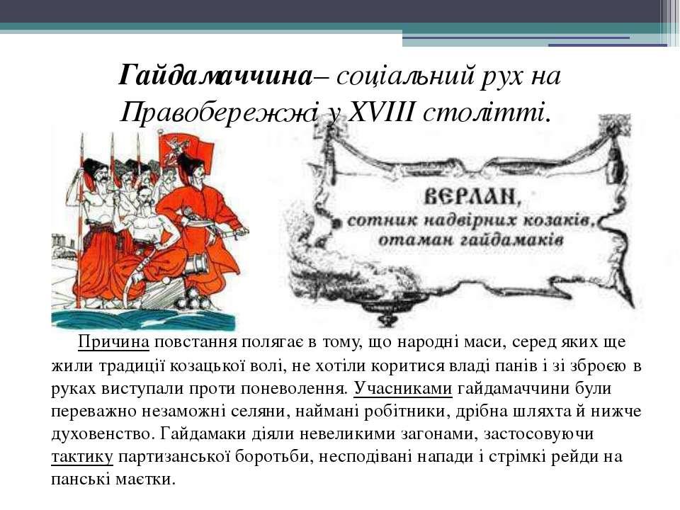 Гайдамаччина– соціальний рух на Правобережжі у ХVІІІ столітті. Причина повст...