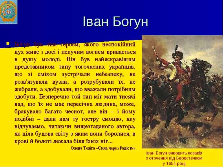 Іван Богун Богун був тим героєм, якого неспокійний дух живе і досі і пекучим ...