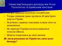 """Умови Кам""""янецького договору між Річчю Посполитою та Кримським ханством: Тата..."""